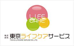 株式会社東京ライフケアサービス